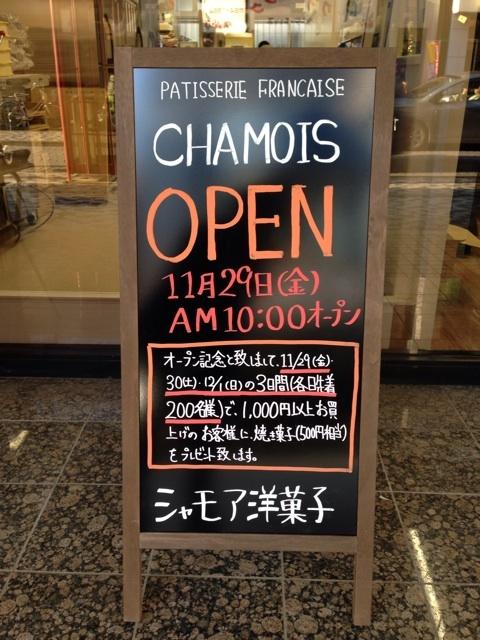 11月29日オープン!!なケーキ屋さん☆