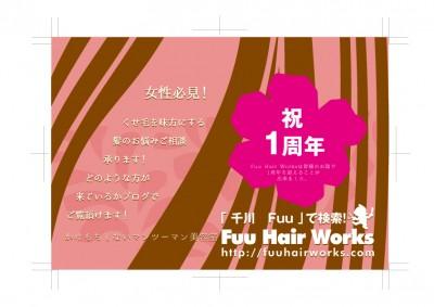 fuu_women_omote_1