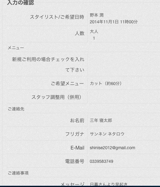 スクリーンショット 2014-10-11 23.21.41