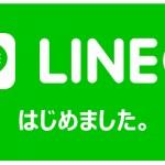 [Line@]遅ればせながら始めました