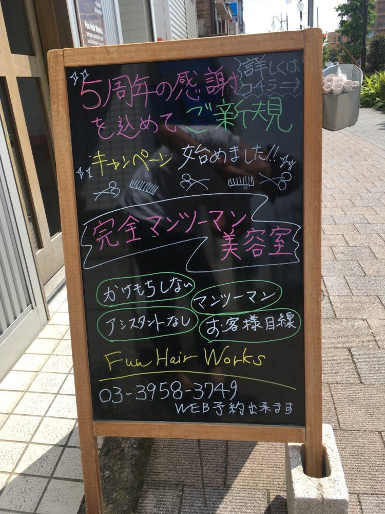 千川、キャンペーン、美容室、かんばん