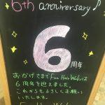 平成最後のアニバーサリー!おかげさまで6周年!!